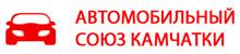 Автомобильный Союз Камчатки