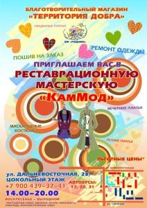 Листовка-КамМод-800