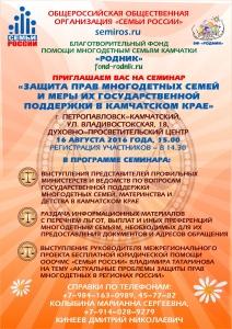 Листовка-семинар
