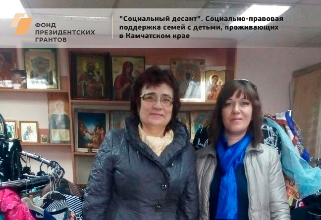 Социальный десант в Елизово