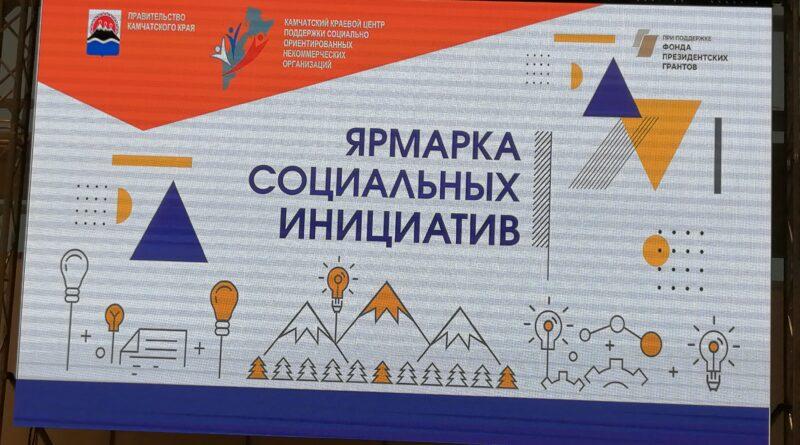 IX краевая Ярмарка социальных инициатив